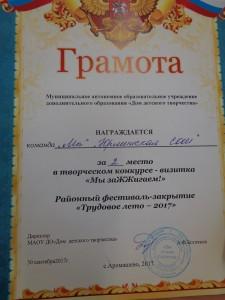 Грамота за 2 место в районном фестивале-конкурсе Трудовое лето-2017